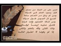 Quran Teacher/Arabic Language Teacher/kuran Tutor