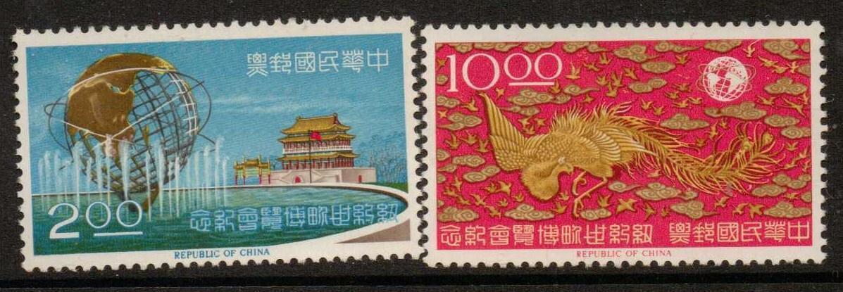 TAIWAN SG550/1 1965 NEW YORK WORLD FAIR   MNH