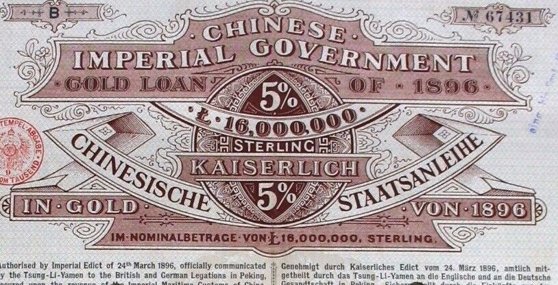 Lot 5+5 China 1896 Chinese Imperial Government 中国 hist. bond gold loan + coup.