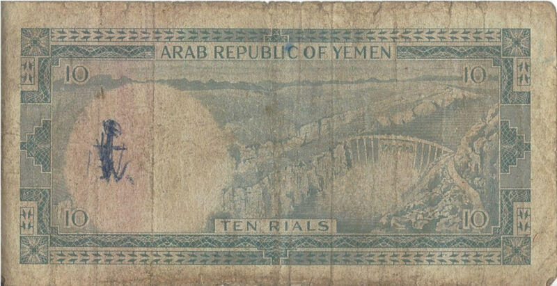 10 rials, arab republic of Yemen