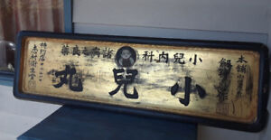 mid century chinese sign panel board stunny and ultra rare vint
