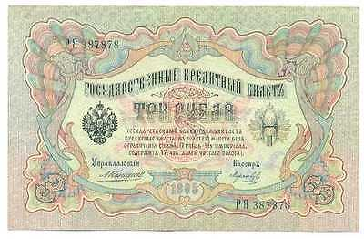 Russia State Credit Note 3 Rubles 1905 Konshin VF