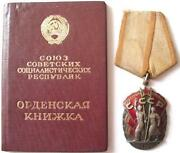 Orden Russland