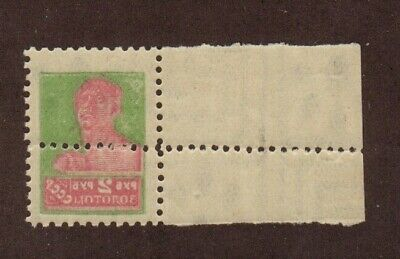 Russia ERROR 1925-1927 Scott 323 Offset On The Back With Annulation - $28.59