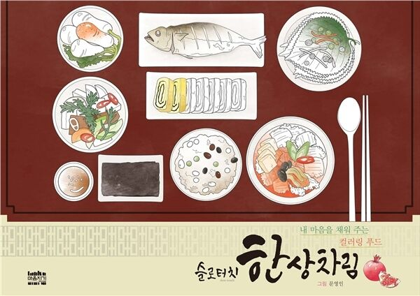 Slow Touch Korean Food Coloring Book For Adult Art Therapy