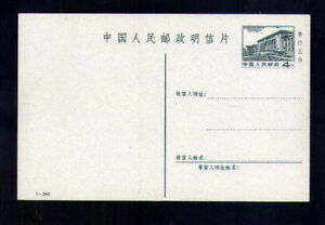 China 1981  people hall 4fen post card , unused