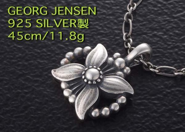 Georg Jensen Necklace Pendant 1998  Sterling Silver Denmark Jewelry #13634