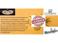License Formation In Ajman on Installments 0544472158