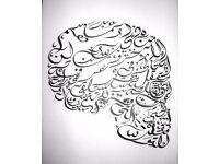 Female Arabic Tutor and Quran, Islamic studies and Tajweed tutor