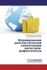Formirovanie diagnosticheskoj kompetencii magistrov-defektologov von Irina...