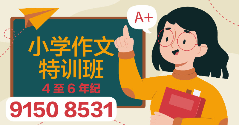 UPPER PRIMARY CHINESE COMPOSITION SPECIALISED CLASS (ONLINE)