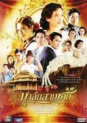 Thai Lakorn