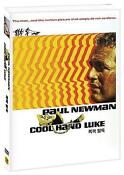 Cool Hand Luke DVD