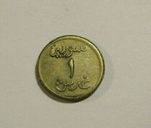 Syria/Syrie WWII Issue French ND 1 Piastre Coin