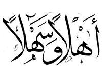 Arabic School in Birmingham every Saturday 10:00am to 03:00pm