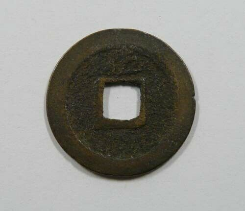 Japan Edo Period Sado Mint 1Mon Cash Coin Very Scarce