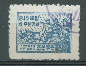 1951 North Korea Post Stamp, very rare