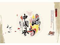 style chinese massage
