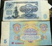 Soviet Union Currency