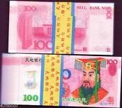 China Banknote Set