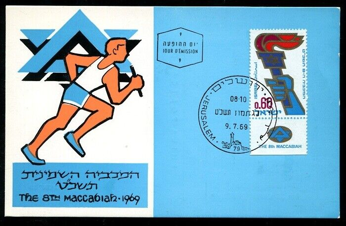 Israel 385, 8th Maccabiah Games. Hand Holding Torch, 1969 Maximum Cards  - $3.95