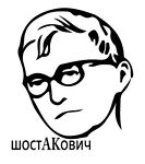 shostakovitch-cardshop
