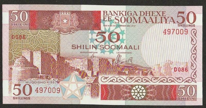 1987 SOMALIA 50 SHILLING NOTE UNC