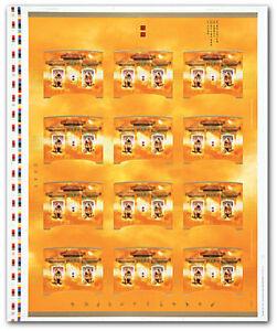 Canada Post 2006 Year of the Dog Uncut Press Sheet
