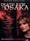 Death Ride to Osaka (DVD, 2003)