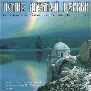 NEW Ancient Church Singing (Audio CD)