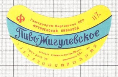 KYRGYZSTAN,USSR Bishkek,Frunze Ziguli,Zhigulevske - beer label C1768 044