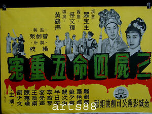 HONG-KONG-Movie-Theatre-Lobby-Poster-in-the-1960-1970-1