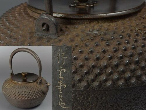 Japanese IRON TEA KETTLE 明治期祥雲堂造 / W 15.7× H 16.2[cm] 1310g / Meiji [1868-1912]