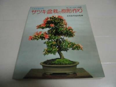 Satsuki Bonsai Tree-making / Japanese Bonsai Art Book