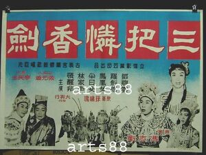 HONG-KONG-Movie-Theatre-Lobby-Poster-in-the-1960-1970-10