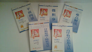 Chinese Math books (LongMen) for Calculus, thinking questions