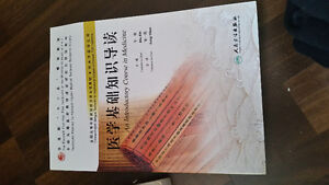 Canadian College of Acupuncture and Traditional Medicine texts b