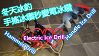Ok Go For It! Use Handle Drill make an Electric Ice Drill DIY