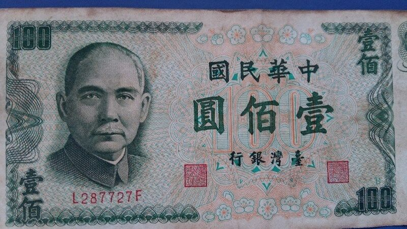 China Taiwan $100 Yuan Currency Note of Year 1961 - A FINE Note.