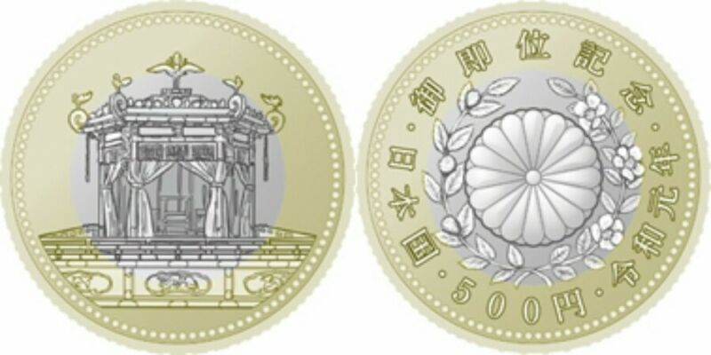 "Japan - 500 Yen - Enthronement of ""Reiwa"" Emperor Naruhito  2019 -  Coin UNC"