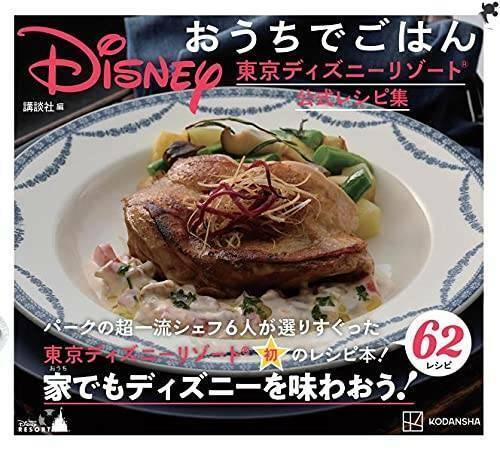 Tokyo Disney Resort Official Recipe Book Land Sea TDL TDR Japan Meal At Home