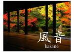 japanesegoodsstore_kazane
