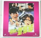 HK Laserdisc