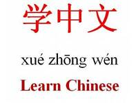 Experienced Mandarin Chinese tutor: private lessons for all ages