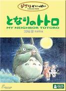 My Neighbour Totoro DVD