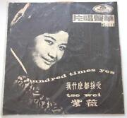 Chinese LP