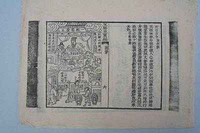 Antiker chinesischer Roman - Holzschnitte