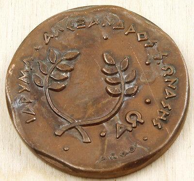 Greece Alexander S. Onassis Public Benefit Foundation Medal 50mm
