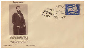 RARE FIRST DAY COVER ISRAEL 1949 ENVELOPE FDC SEAL