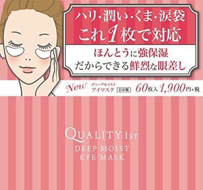 Deep Moist Eye Mask 60 sheets Quality First from Japan*